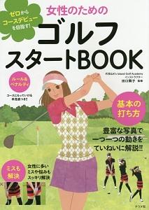 女性のためのゴルフスタートBOOK 基本の打ち方