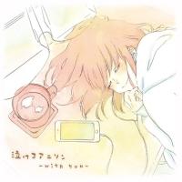 泣けるアニソン~with you~