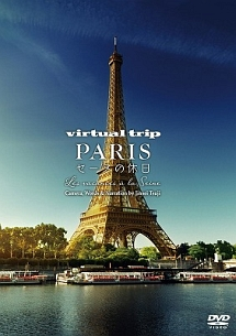 virtual trip PARIS セーヌの休日