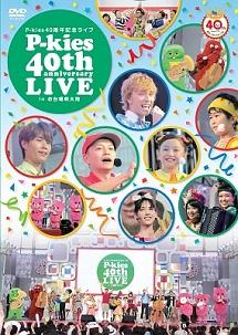 P-kies 40周年記念ライブ in お台場新大陸