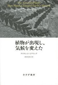 西田佐知子『植物が出現し、気候を変えた』