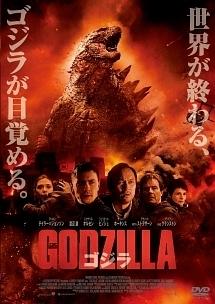 GODZILLA ゴジラ[2014]