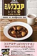 森永ミルクココアレシピ71 お料理にも大活躍