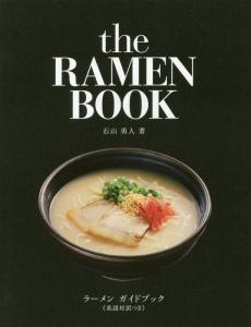 ラーメンガイドブック 英語対訳つき