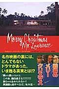 『戦場のメリークリスマス』~30年目の真実