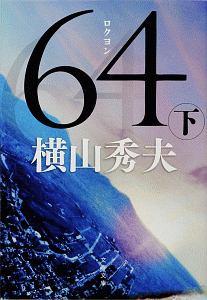 64-ロクヨン-