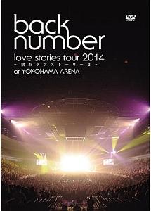 """love stories tour 2014~横浜ラブストーリー2~"""