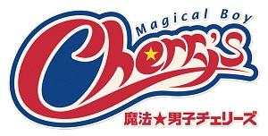 魔法★男子チェリーズ
