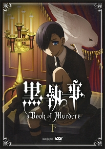 黒執事 book of murder アニメの動画 dvd tsutaya ツタヤ