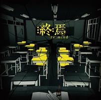 終焉-Re:mind-