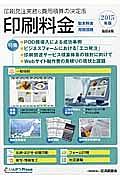積算資料 印刷料金 2015