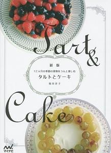 タルトとケーキ