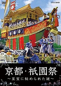 京都・祇園祭 ~至宝に秘められた謎~