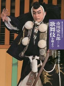 市川染五郎と歌舞伎を観よう 日本の伝統芸能はおもしろい