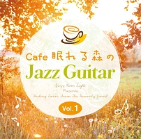 Cafe 眠れる森のJazz Guitar Vol.1
