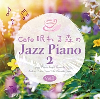 Cafe 眠れる森のJazz Piano 2 Vol.1