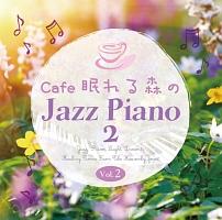 Cafe 眠れる森のJazz Piano 2 Vol.2