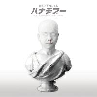 ハナヂブー -ALL JAPANESE REGGAE DUB MIX CD-