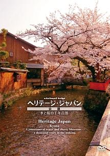 virtual trip ヘリテージジャパン 京都 水と桜の千年百景
