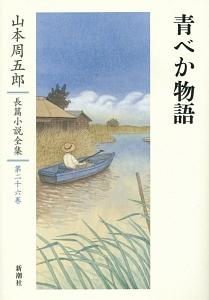 山本周五郎長篇小説全集