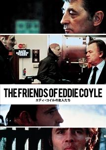 リチャード・ジョーダン『エディ・コイルの友人たち』