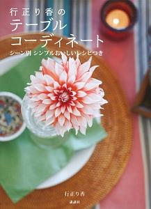 行正り香のテーブルコーディネート