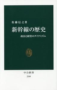 新幹線の歴史