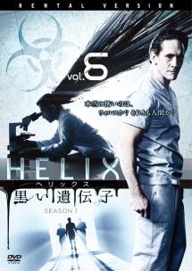 HELIX -黒い遺伝子- シーズン 1