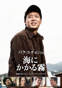 パク・ユチョン in 海にかかる霧 航海日誌 Part.I〈公式メイキングDVD〉