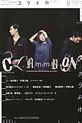 原田郁子『ユリイカ 詩と批評 2015.3 47-4 特集:クラムボン』
