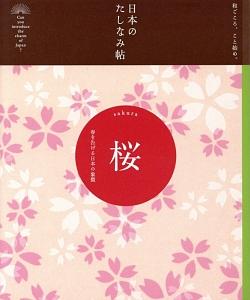 日本のたしなみ帖 桜 春を告げる日本の象徴