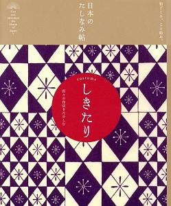 日本のたしなみ帖 しきたり 折々の作法をたのしむ
