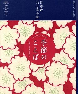 日本のたしなみ帖 季節のことば 心地よい季語の味わい