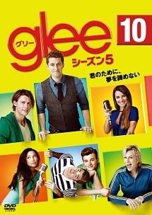 glee/グリー シーズン5