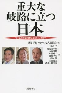 世界平和アピール七人委員会 | ...