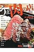 うまい肉の店<首都圏版>
