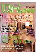 リフォーム倶楽部 2015SPRING 特集:中古住宅を買って自分流にリフォーム