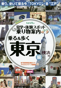 乗る&歩く 東京編 横浜付<最> 2015