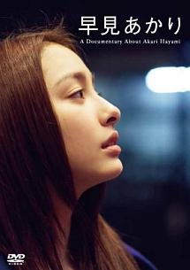 A Documentary About Akari Hayami