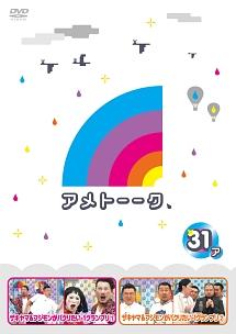 アメトーーク!DVD31 ア