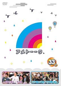 アメトーーク!DVD33 メ