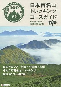 日本百名山トレッキングコースガイド
