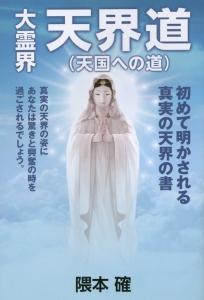 大霊界 天界道〈天国への道〉