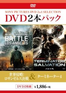 世界侵略:ロサンゼルス決戦/ターミネーター4
