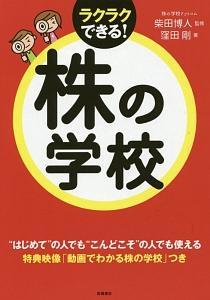 株の学校 CD-ROM付