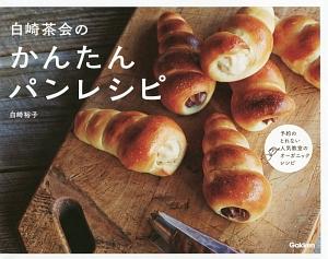 白崎茶会のかんたんパンレシピ