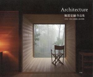 Architecture 堀部安嗣作品集 1994-2014 全建築と設計図集