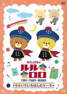 TINY TWIN BEARS:LULU & LOLO がんばれ!ルルロロ 「せかいでいちばんのケーキ」