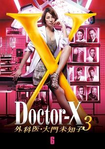 ドクターX~外科医・大門未知子~3