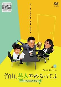 竹山、芸人やめるってよ~ザキヤマ&河本のイジリクルート~ job.1【プロレスラー&ニューハーフ】